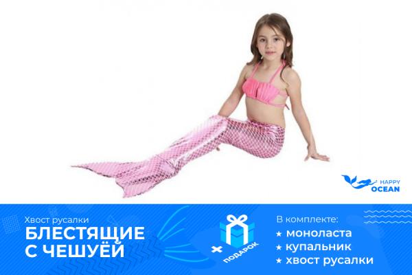 Хвост русалки блестящий с чешуей светло-розовый