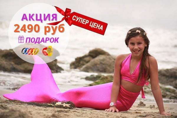 Хвост русалки розового цвета