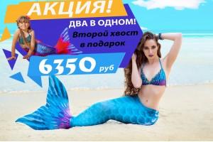 """Хвост русалки модель """"Аврора"""""""