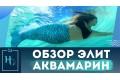 """Хвост русалки """"Аквамарин"""""""