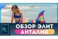 """Хвост русалки """"Анталия"""""""