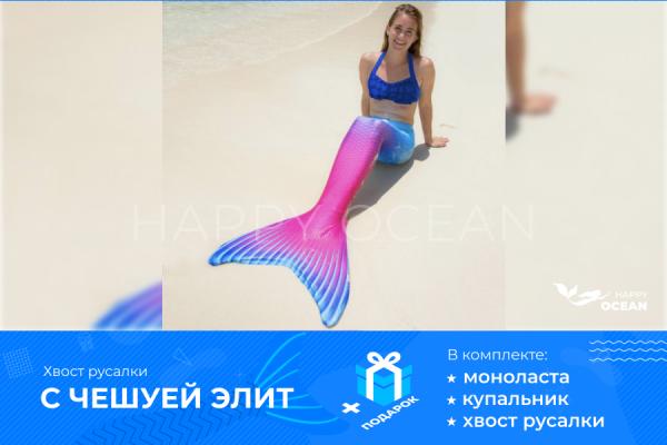 """Хвост русалки """"Розария"""""""