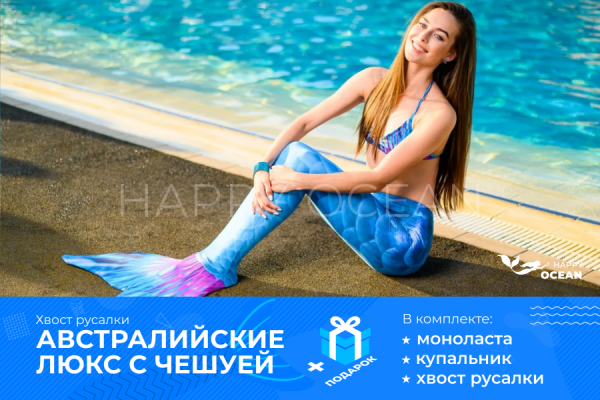 """Хвост русалки с чешуей модель """"Аврора"""""""