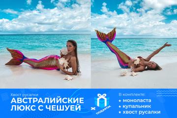 """Хвост русалки с чешуей модель """"Флеш"""""""