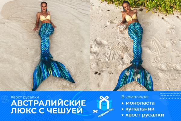 """Хвост русалки с плавниками модель """"Ливия"""""""