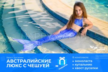 """Хвост русалки модель """"Никса"""""""