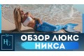 """Хвост русалки с чешуей модель """"Никса"""""""