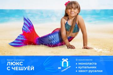"""Хвост русалки модель """"Руби"""""""