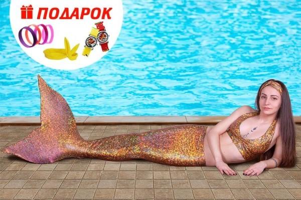 Хвост русалки золотого цвета